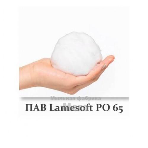 Купить  ПАВ Lamesoft PO 65, 50 мл  в  Мыльная фабрика