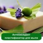 Купить  Антиоксидант – пластификатор для мыла, 1 литр  в  Мыльная фабрика
