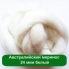 Купить  Австралийский меринос 24 мкм белый - 50 гр  в  Мыльная фабрика