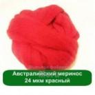Купить  Австралийский меринос 24 мкм красный - 50 гр  в  Мыльная фабрика