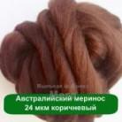 Купить  Австралийский меринос 24 мкм коричневый 25 грамм  в  Мыльная фабрика