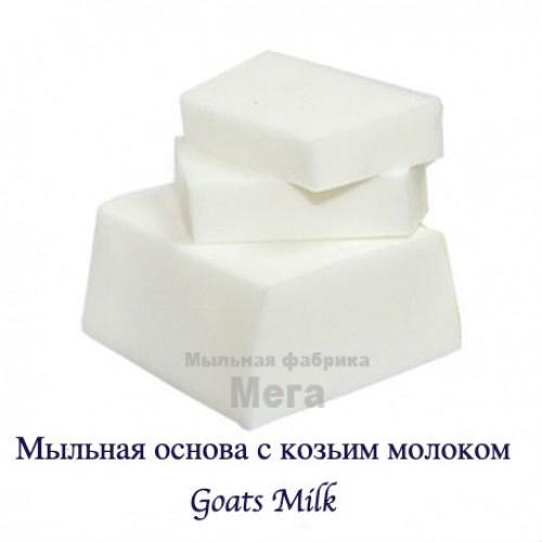 Купить  Мыльная основа с козьим молоком Goats Milk Англия, опт от 12 кг  в  Мыльная фабрика