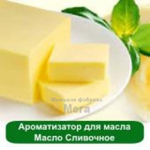 Купить  Ароматизатор для масла Масло Сливочное, 1 литр  в  Мыльная фабрика