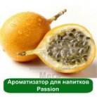 Купить  Ароматизатор для напитков Passion, 1 литр  в  Мыльная фабрика