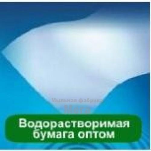 Бумага водорастворимая 1 лист формат А4, от 50 шт