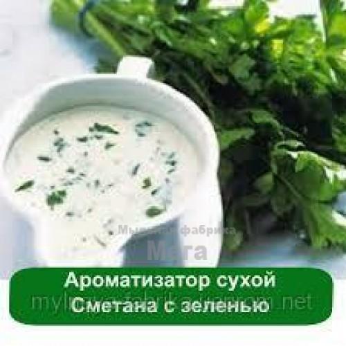 Купить  Ароматизатор сухой Сметана с зеленью, 5 гр  в  Мыльная фабрика