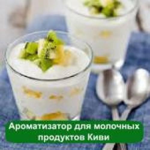 Ароматизатор для молочных продуктов Киви, 1 литр