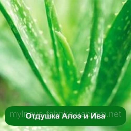 Отдушка Алоэ и Ива, 1 литр
