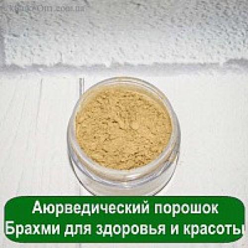 Аюрведический порошок Брахми для здоровья и красоты, 1 кг