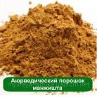 Аюрведический порошок манжишта (Марена сердцелистная), 1 кг