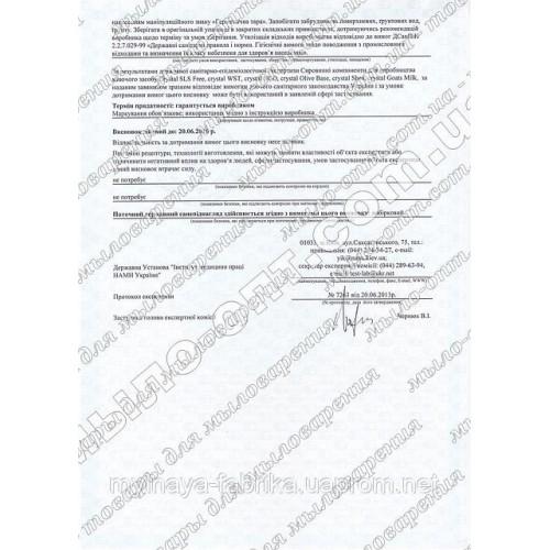 Мыльная основа SLS Free прозрачная Англия